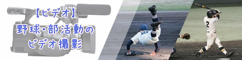 野球や部活のビデオ撮影
