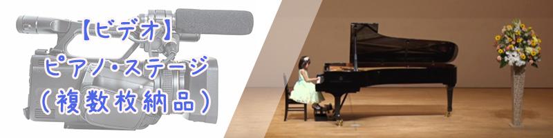 ピアノ発表会のビデオ撮影