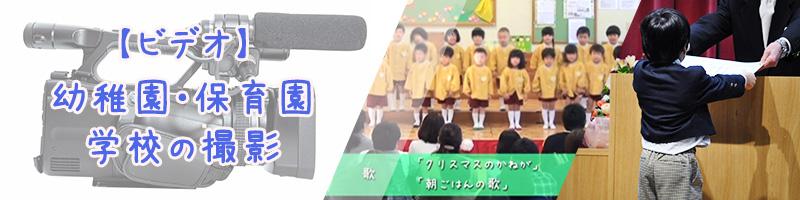 保育園幼稚園のビデオ撮影