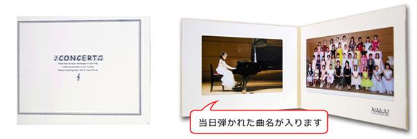 ピアノ発表会の写真撮影ならナカイ写真工房