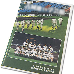 野球の記念試合なら実績豊富なナカイ写真工房